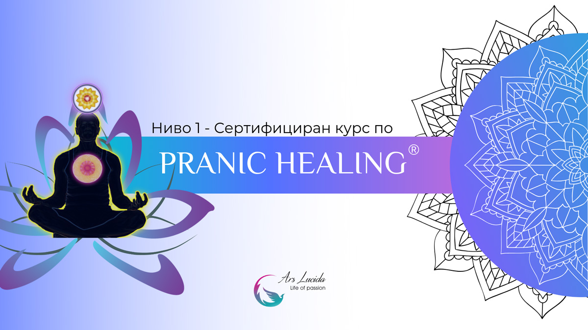 Pranic Healing, Ниво 1 – Сертифициран курс (15-16.07)
