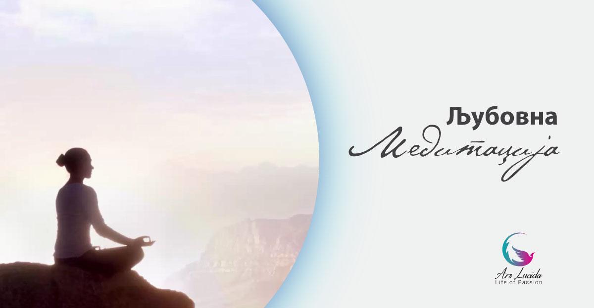 Љубовна медитација во Арс Луцида (14.02.2019 во 19 часот до 20 часот )