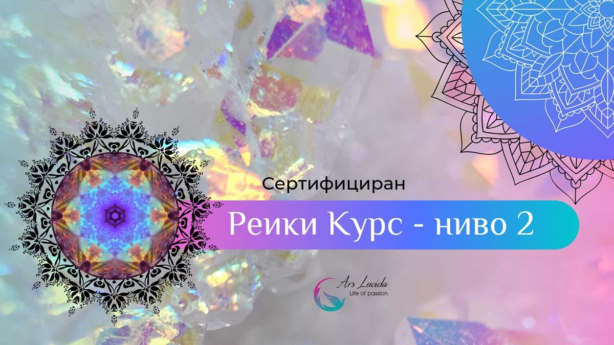 Сертифициран Реики Курс – ниво 2 (30.11)