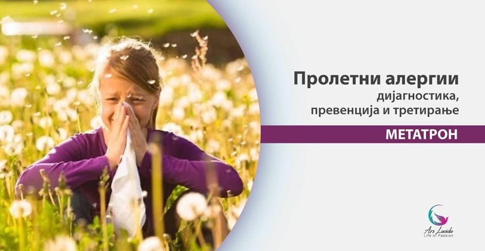 Пролетни алергии – дијагностика, превенција и третирање