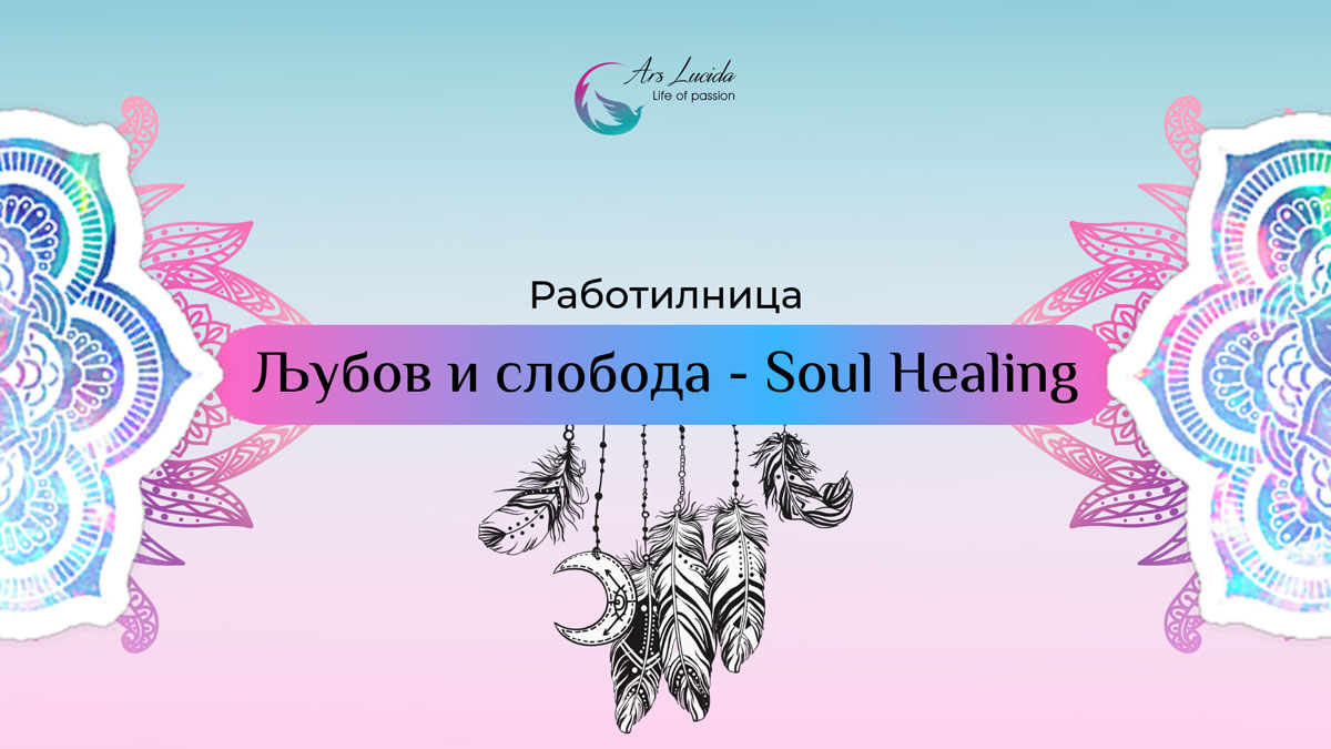 Работилница Soul Healing (24-25.08)