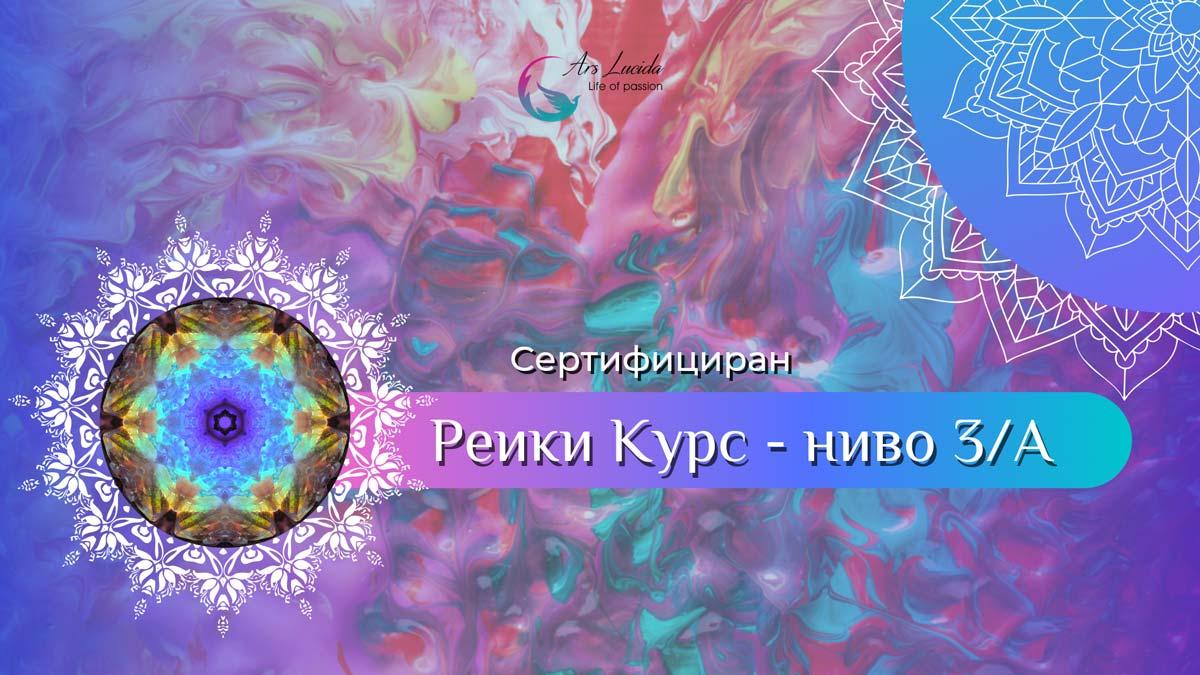 Сертифициран Реики Курс – ниво 3 (1.12)