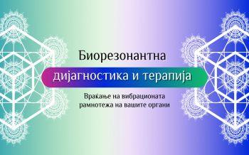 Био-резонантна дијагностика и терапија