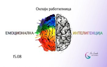 Eмоционална интелигенција – Онлајн Работилница (15.08)