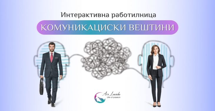 Бесплатно инфо за Комуникациски вештини (24.04)
