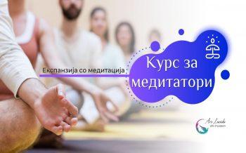 Курс за Медитатори (18.07)