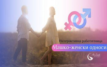 Бесплатно инфо за машко женски односи (работилница) – (28.02)