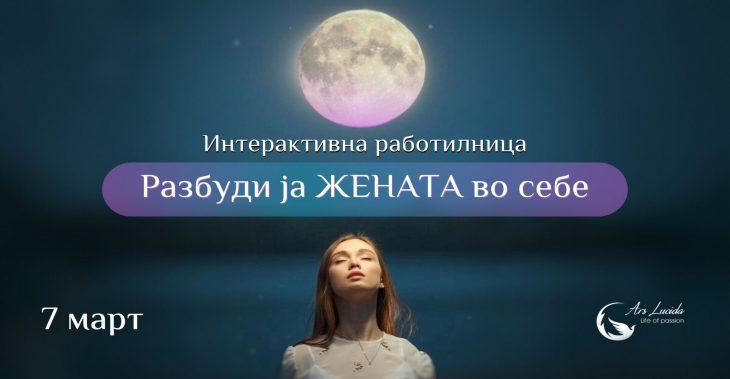 Разбуди ја жената во себе (работилница) – (07.03)