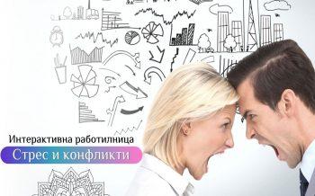 Проблеми и конфликти  (Работилница) – (21.22-03)