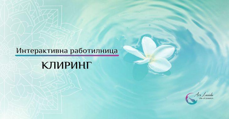 """Воведно предавање за работилница """"Емоции,тело, интуиција""""  (13.03)"""