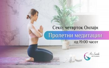 Бесплатни Онлајн групни медитации