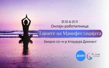 The secrets of manifestation (31.10 – 01.11)